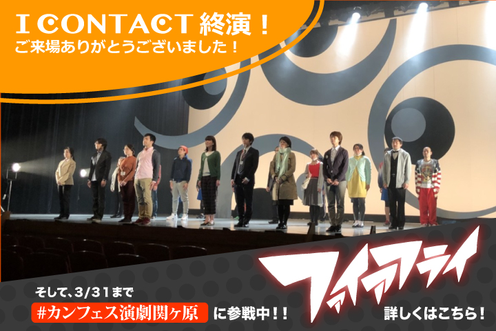 「I CONTACT」ありがとうございました!